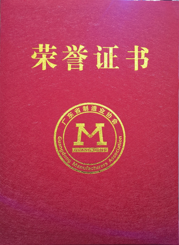 广东省制造业协会理事单位