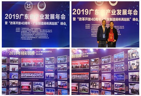 Great news! Guangdong Foster won the 2018 Guangdong Excellent Brand Demonstration Enterprise (first batch)
