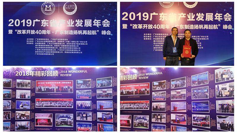 特大喜讯!广东福斯特荣获2018年度广东省优秀品牌示范企业(第一批)