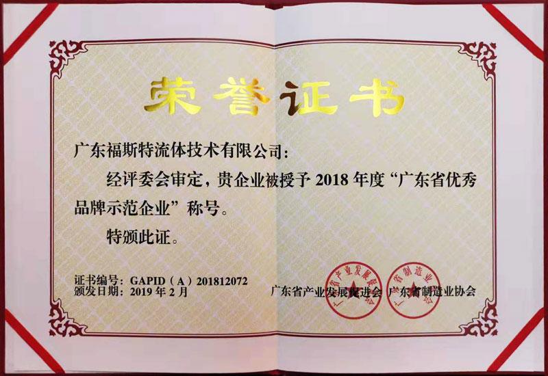 广东省优秀品牌示范企业证书