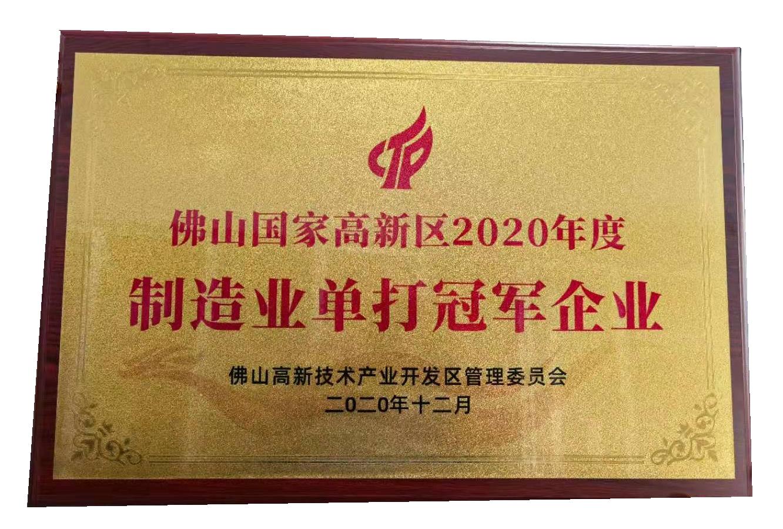 喜报:我公司荣获2020年度佛山高新区制造业单打冠军企业认定!