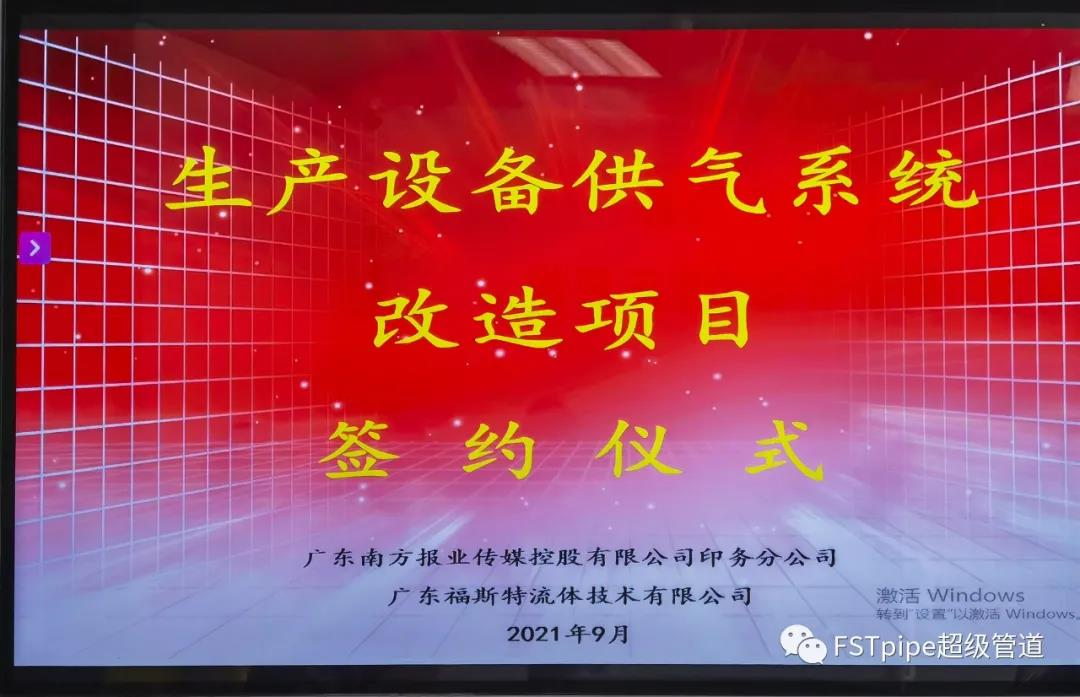 广东福斯特流体技术有限公司与广东南方报业传媒控股有限公司举行签约仪式