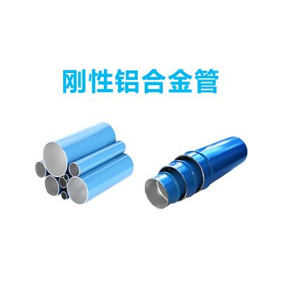 刚性铝合金管